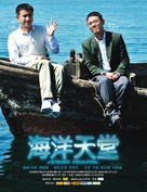 Ocean Heaven - Movie Poster (xs thumbnail)
