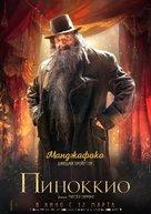 Pinocchio - Russian Movie Poster (xs thumbnail)