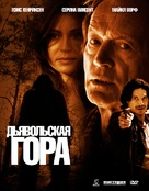 Sasquatch Mountain - Russian Movie Cover (xs thumbnail)