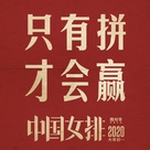 Zhong Guo Nv Pai - Chinese Logo (xs thumbnail)