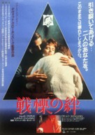 Dead Ringers - Japanese Movie Poster (xs thumbnail)