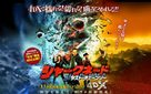 The Last Sharknado: It's About Time - Japanese poster (xs thumbnail)