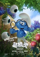 Smurfs: The Lost Village - Chinese Movie Poster (xs thumbnail)