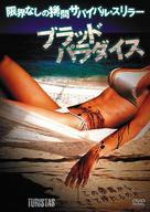 Turistas - Japanese Movie Cover (xs thumbnail)
