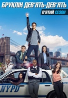 """Brooklyn Nine-Nine"" - Ukrainian Movie Poster (xs thumbnail)"