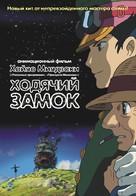 Hauru no ugoku shiro - Russian Movie Poster (xs thumbnail)