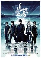 Mayday 3DNA - Taiwanese Movie Poster (xs thumbnail)