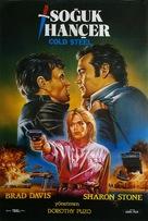 Cold Steel - Turkish Movie Poster (xs thumbnail)