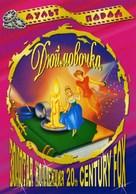 Thumbelina - Russian DVD cover (xs thumbnail)
