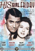 His Girl Friday - DVD cover (xs thumbnail)