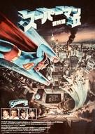 Superman II - Japanese Movie Poster (xs thumbnail)