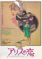 Alice Doesn't Live Here Anymore - Japanese Movie Poster (xs thumbnail)