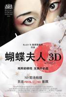 Madam Butterfly 3D - Chinese Movie Poster (xs thumbnail)