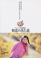 Wo de fu qin mu qin - Japanese Movie Poster (xs thumbnail)