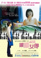 Kûki ningyô - Hong Kong Movie Poster (xs thumbnail)