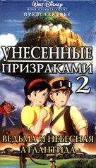 Tenkû no shiro Rapyuta - Russian Movie Cover (xs thumbnail)
