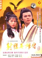 """She diao ying xiong zhuan"" - Hong Kong Movie Cover (xs thumbnail)"