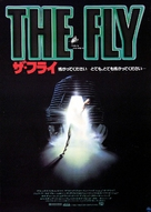 The Fly - Japanese Movie Poster (xs thumbnail)