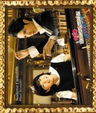 Nodame Kantâbire saishû gakushô - Zenpen - Japanese Movie Poster (xs thumbnail)
