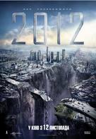 2012 - Ukrainian Movie Poster (xs thumbnail)