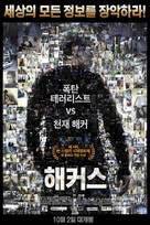 Aux yeux de tous - South Korean Movie Poster (xs thumbnail)
