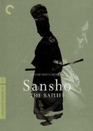 Sanshô dayû - DVD cover (xs thumbnail)