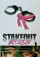 Stakeout - Japanese Movie Poster (xs thumbnail)