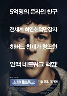 The Social Network - South Korean Movie Poster (xs thumbnail)