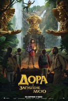 Dora and the Lost City of Gold - Ukrainian Movie Poster (xs thumbnail)