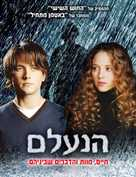 The Invisible - Israeli DVD movie cover (xs thumbnail)