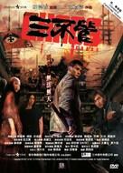 Saam bat gun - Singaporean Movie Cover (xs thumbnail)