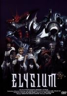 Elysium - French DVD cover (xs thumbnail)