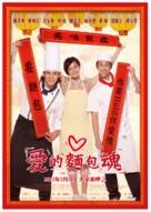 Ai de mian bao hun - Taiwanese Movie Poster (xs thumbnail)