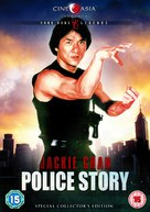 Police Story - British DVD cover (xs thumbnail)