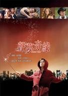 August Rush - Hong Kong Movie Poster (xs thumbnail)