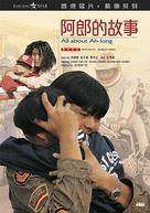 All About Ah-Long - Hong Kong Movie Cover (xs thumbnail)