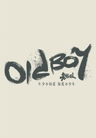 """Old Boy"" - Chinese Logo (xs thumbnail)"