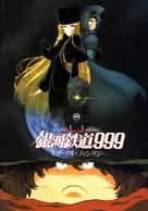 Ginga tetsudô Three-Nine: Eternal Fantasy - Japanese poster (xs thumbnail)