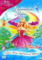 Barbie Fairytopia: Magic of the Rainbow - Russian DVD movie cover (xs thumbnail)