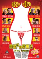 Movie 43 - Hong Kong Movie Poster (xs thumbnail)