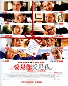 Love Actually - Taiwanese Movie Poster (xs thumbnail)