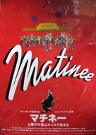 Matinee - Japanese Movie Poster (xs thumbnail)