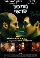 War - Israeli Movie Poster (xs thumbnail)