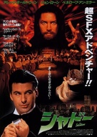 The Shadow - Japanese Movie Poster (xs thumbnail)