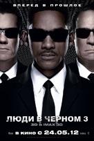Men in Black 3 - Russian Movie Poster (xs thumbnail)