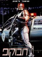 RoboCop - Israeli Movie Poster (xs thumbnail)