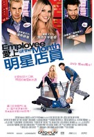 Employee Of The Month - Taiwanese Movie Poster (xs thumbnail)