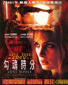 Lost Souls - Hong Kong Movie Poster (xs thumbnail)