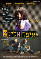 The Disappearance of Alice Creed - Israeli Movie Poster (xs thumbnail)