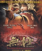 Wu ji - Chinese Movie Cover (xs thumbnail)